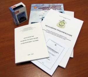 Номерний штамп і методичний супровід для проведення передрейсових (післярейсових) оглядів водіїв транспортних засобів