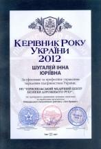 ker-roku-2012