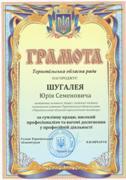 gramota-180-180