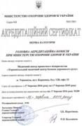Акредитаційни сертифікат